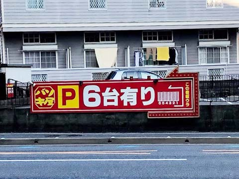 駐車場6台完備のイメージ