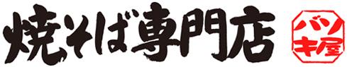 バソキ屋ロゴ