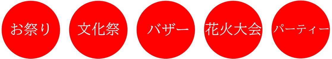 お祭り・文化祭・バザー・花火大会・パーティー