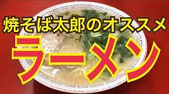 yakisobataro_channel