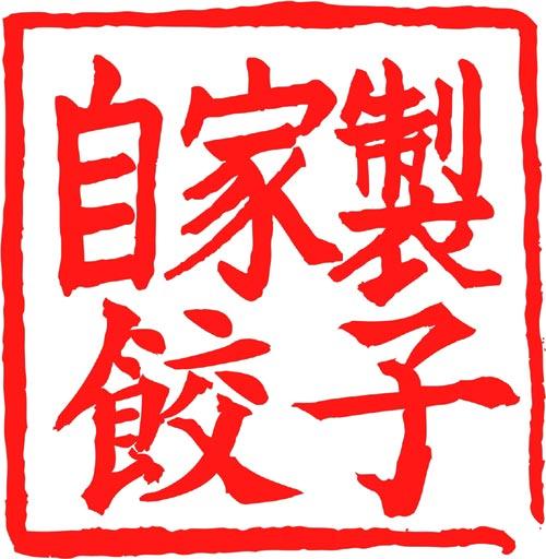 特製ニラ餃子ロゴ