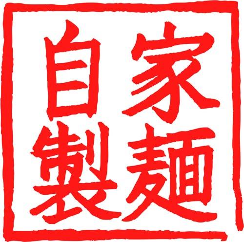 自家製麺ロゴ